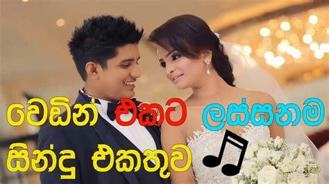 Sinhala Wedding Songs Nonstop Love Songs Collection Best