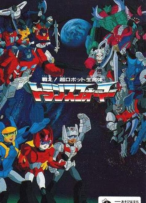 F Anime 1988 by Series Transformers Masterforce J Anime 1988