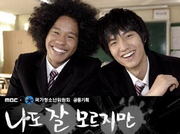 sinopsis film lee min ho i am sam get up 2008 film wikipedia