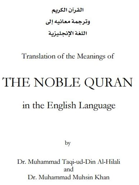 download quran translation in english quran english translation pdf book for download