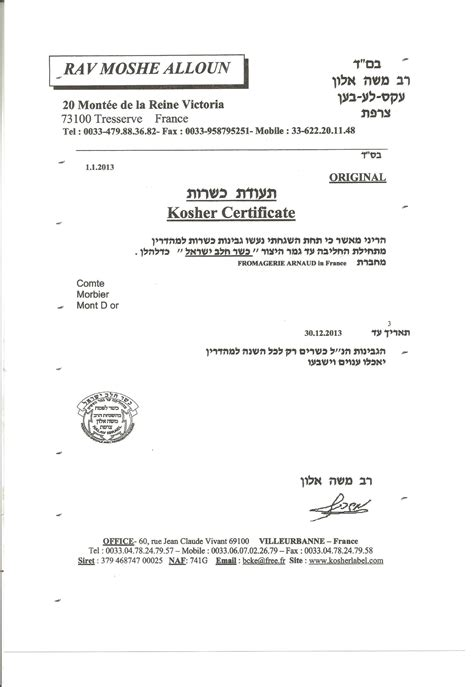 certification letter regarding the boycott with israel jerusalem kosher news 187 basher cheese store bistro