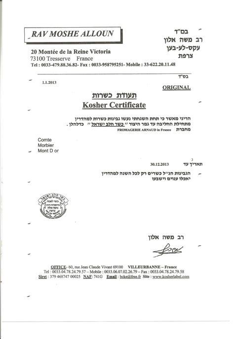 certification letter regarding the boycott with israel jerusalem kosher news 187 basher cheese store bistro