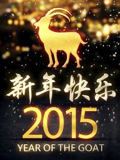 1000 images about chinese happy new year 2015 on