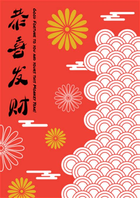 chinese  year poster maker design poster