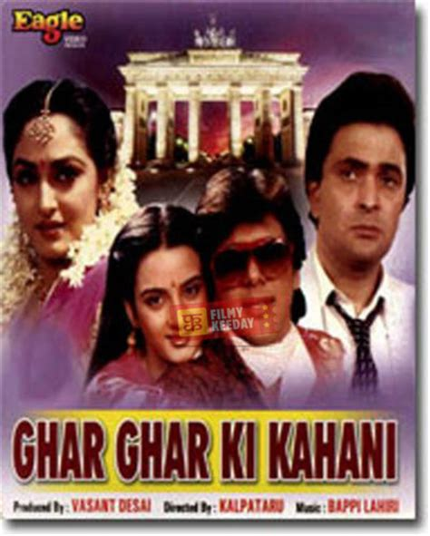 biography of movie ghar ghar ki kahani best family drama movies in bollywood