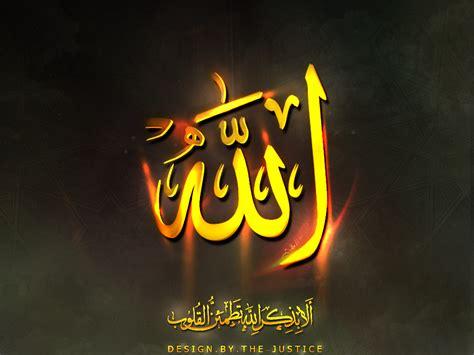wallpaper bergerak lafadz allah kaligrafi arab lafadz allah