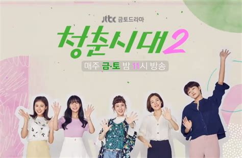 dramafire age of youth 2 age of youth 2 wraps up with high ratings season 3 in