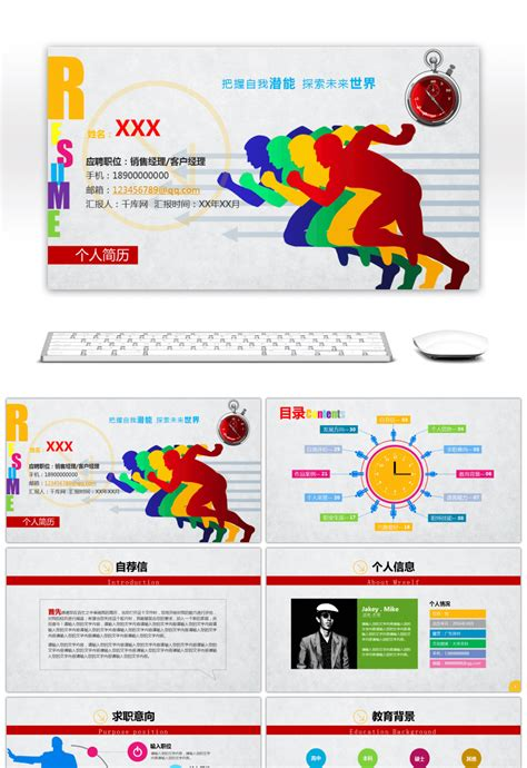 Awesome Colorful Resume For Debriefing Self Introduction Ppt Template For Unlimited Download On Free Introduction Templates