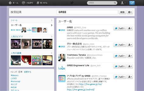blogger user search twitterのツイートやアカウントを検索するテクニック cyberarchitect
