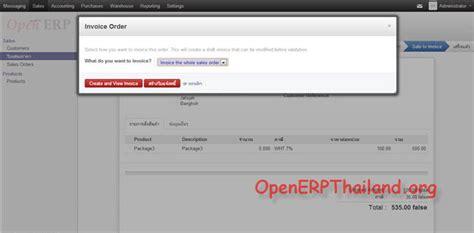 openerp design invoice ว ธ การใช งาน sale management กระบวนการงานขายบน openerp 7
