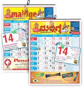 E Calendar 2015 Bangalore Press 2016 Kannada Panchanga Calendar Template 2016