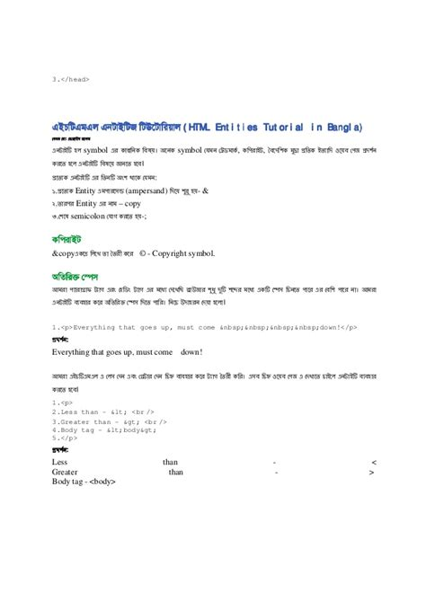 Html Tutorial In Bangla | bangla html tutorial