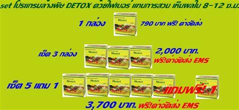 Nutribase Detox by น ทร เบส Nutri Base Detox
