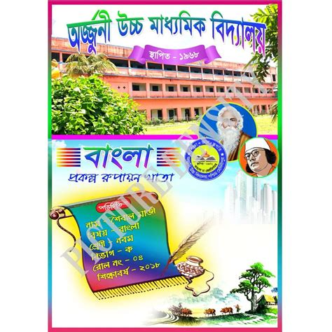 school front page subbengalipsd project cover page