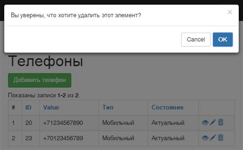 yii2 layouts bootstrap yii2 диалоги confirm в стиле bootstrap linux tips
