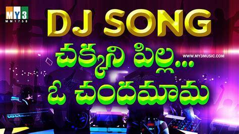 jaan rimix dj mp3 download com telugu fast beat dj songs chakkani pilla folk songs