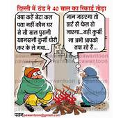 Whatsapp Funny Images Hindi  Share Online