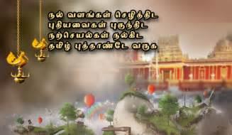 tamil puthandu wallpapers 2014 2014 tamil puthandu