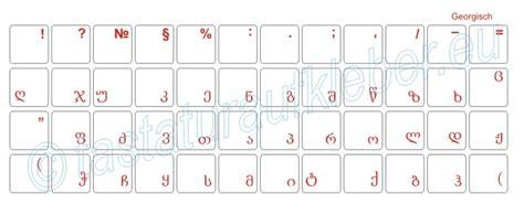 Tastatur Aufkleber Transparent by Georgische Tastaturaufkleber F 252 R Pc Oder Notebooktastatur