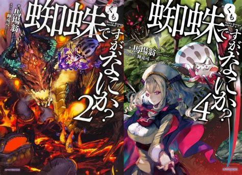 so i m a spider so what vol 1 light novel so i m a spider so what light novel books top light novels de 2017 pelo kono light novel ga sugoi