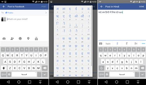 hindi qwerty layout how to make facebook posts in hindi from your android