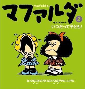 libro mafalda mafalda 1 toooooda mafalda マファルダ en una japonesa en jap 243 n ある帰国子女のブログ