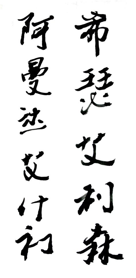 chinese letter tattoo letter writing