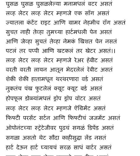 Apology Letter In Marathi Marathi Letter