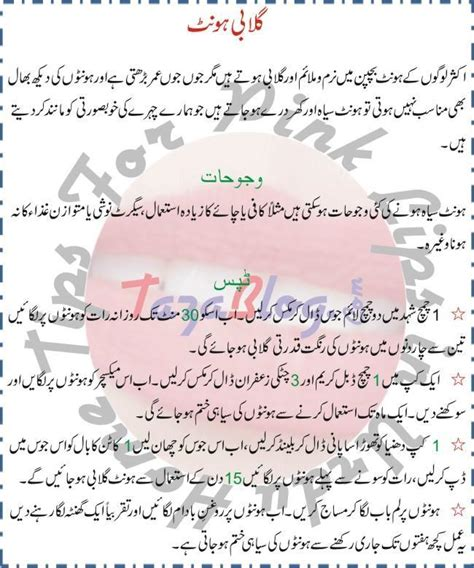 Home Tips For Pink Lips Home Tips For Pink Lips In Urdu | home tips for pink lips home tips for pink lips in urdu