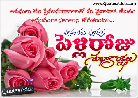 Wedding Anniversary Quotes In Telugu by Happy Marriage Day Pelli Roju Greetings And Quotes In