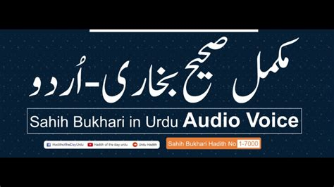 hadees bukhari in urdu part 1 youtube sahih bukhari hadith no 706 youtube
