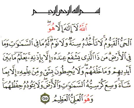 printable version of ayatul kursi ayat ul kursi آية الكرسي ayatul kursi with english