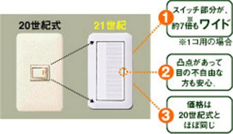 Plate Panasonic Color Wide Series Wej7823w yutori rakuten global market wtp50411wp cosmo series wide 21 panasonic matsushita