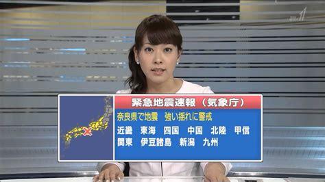 earthquake early warning system japan earthquake early warning 08 08 2013 m7 8 false alarm
