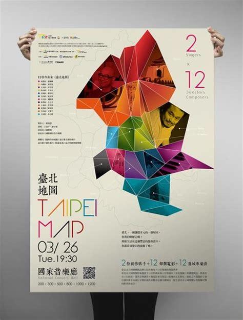 design of poster making rollstory best30 포스터 디자인 poster design 추천30