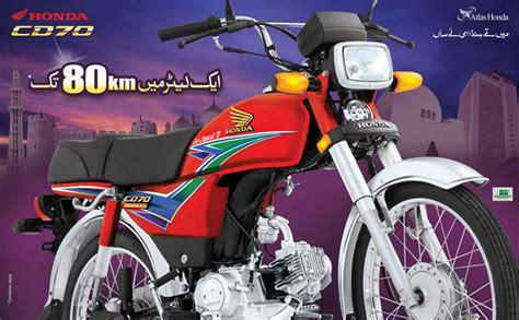 new honda cd 70 price honda cd 70 model 2014 price in pakistan and features