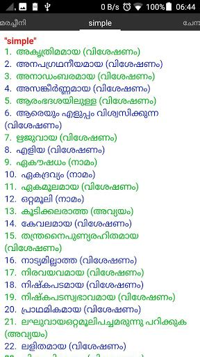 malayalam english dictionary free download full version pc download malayalam dictionary ultimate for pc