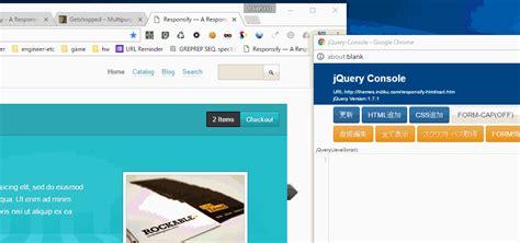 jquery console htmlデザイン検収に webページを直接wysiwygできる jquery console を利用する qiita