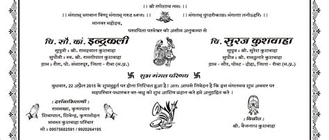 hindu wedding invitation matter in the best picture wedding invitation