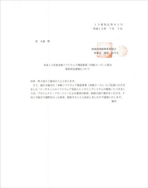 Offer Letter Japan Softether Vpn プロジェクトについて Softether Vpn プロジェクト
