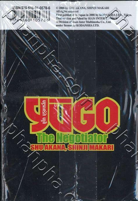 Komik Yugo The Negotiator In Toyakko Summit yugo ย โก บ ร ษเหล ก เล ม 29 ภาคโยโกฮาม า โยโกส กะ 2 phanpha book center phanpha