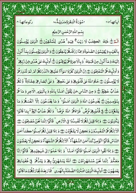 download quran in arabic text quran collection quran e kareem arabic