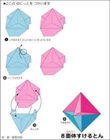 Origami Skeleton - origami 8 skeleton easy origami