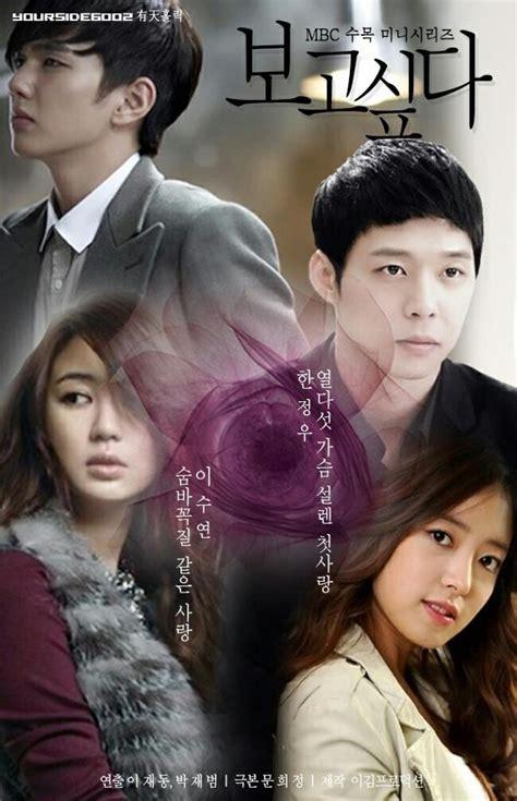 film drama korea i miss you 120 best images about park yoochun jyj missing you