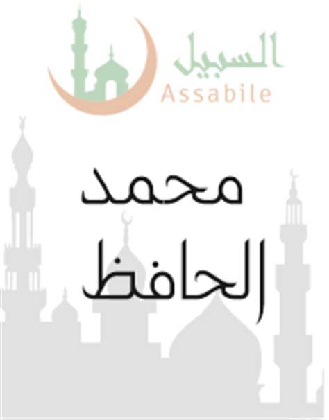download mp3 hafiz al quran listen and download the quran recited by muhammad al hafiz