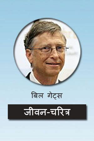 bill gates biography in hindi video 17 best images about author s biography on pinterest