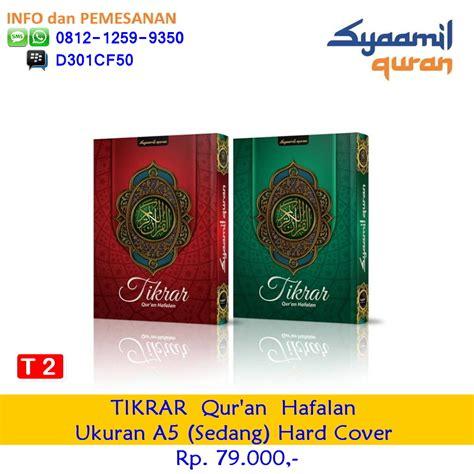 Alquran Hafalan Tikrar Ukuran A5 Al Quran Syaamil Syaamil Al Quran Tikrar Hafalan A5 Sedang T2 Toko