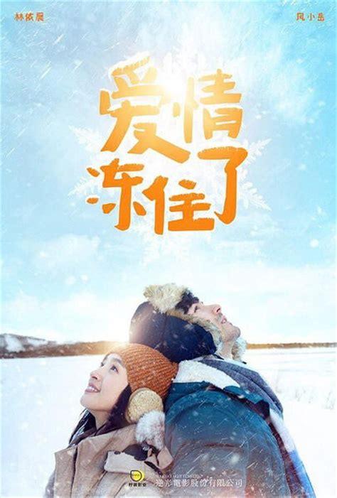 chinese film frozen 2016 chinese romance movies china movies hong kong