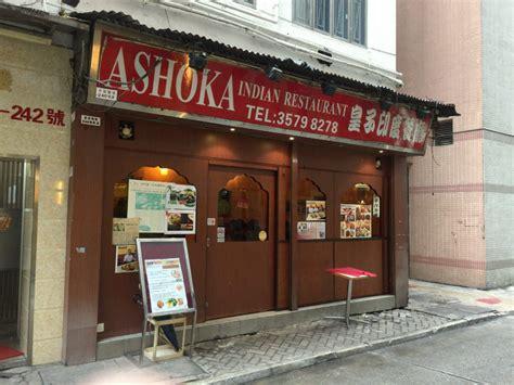 Kitchen Sai Wan Ho 西灣河 Sai Wan Ho の激うまインドカレー Ashoka Indian Restaurant 皇子印度餐廳