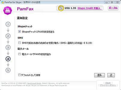 wann kostet skype geld pamfax f 252 r skype einfach faxe verschicken ohne hardware